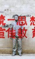 Liu Bolin Ghost stories